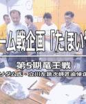 2018/4月例会「第2回さだまさし杯」報告#4【追悼企画「たほいや」編】