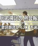 2018/05月例会「第1回岩槻記念」報告#2【歌詞朗読クイズ(1)】