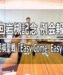 2018/05月例会「第1回岩槻記念」報告#5【Easy Come, Easy Go】
