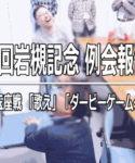 2018/05月例会「第1回岩槻記念」報告#6【玉座戦第4期編】