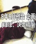 2018年8月例会「精霊流しステークス(仮)」の企画概要(ほぼ決定稿)