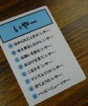 2019年3月例会「ひよし記念」報告#3【3R 「はぁっていうゲーム」編】