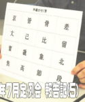 2019/07月定例会 報告記(5)響幸九郎氏企画「ダウトを探せ(?)」編